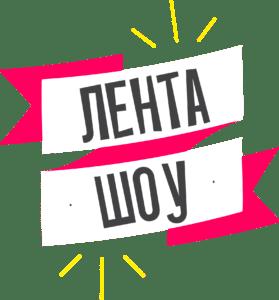 Лента Шоу - уникальный реквизит для аниматора